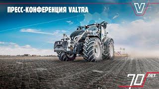 Valtra - 70 лет новых технологий