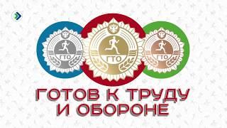 Реалити-шоу «Готов к труду и обороне» в Республике Коми