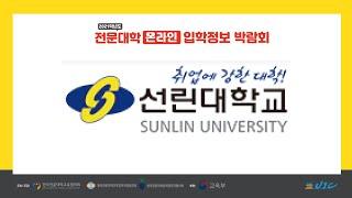 [2021학년도 전문대학 온라인 입학정보 박람회] 선린…