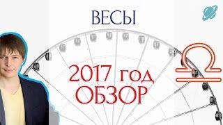гороскоп   весы  2017  .  прогноз  весы    гороскоп на 2017 таро