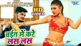 #Video - चईत में करे लस लस   #Aniket Raj सुपरहिट NEW चईता गीत 2020   Luga Las Las Karata