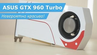 ASUS GTX 960 turbo - невероятно красива!