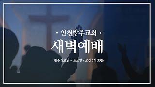 인천방주교회 새벽예배 - 사사기 13장 15~25절 강…