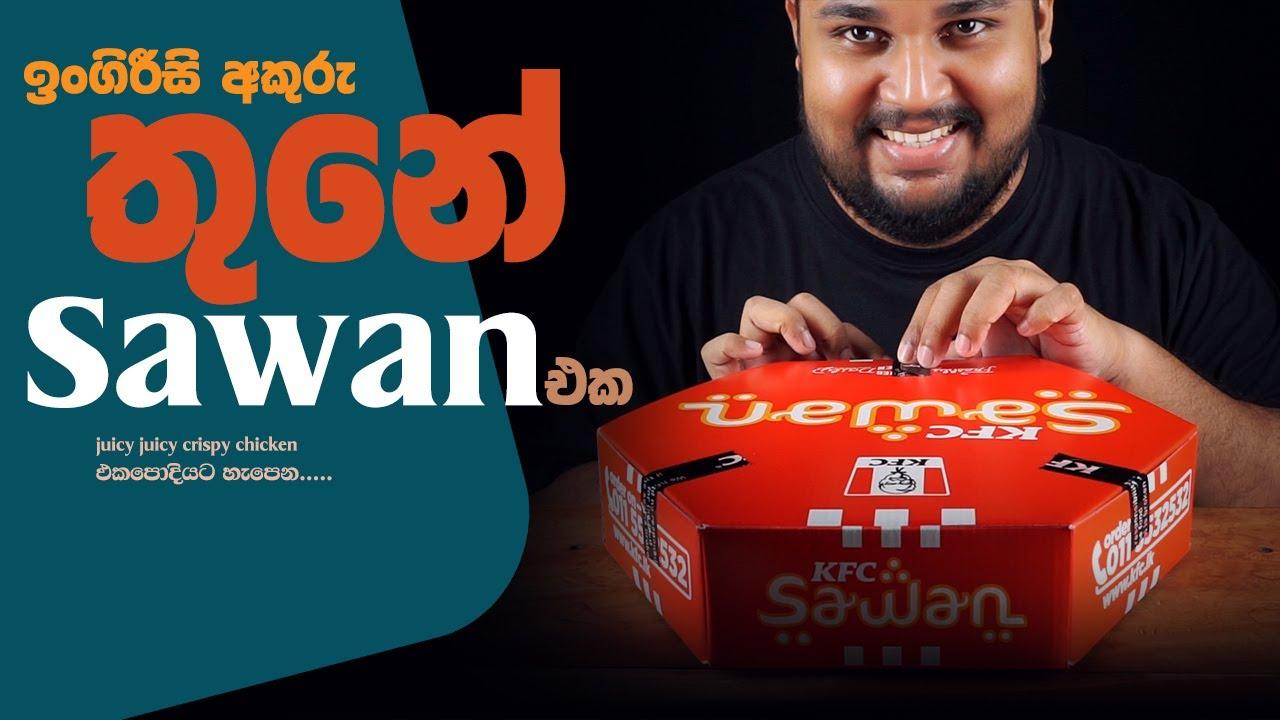 Download KFC sawan   sri lankan food   chama