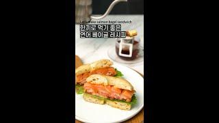 뉴요커처럼 커피와 즐기는, 연어 베이글 샌드위치 만들기