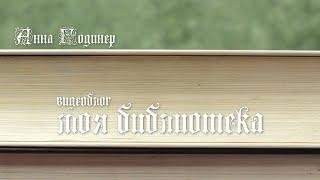 АННА ГОДИНЕР. МОЯ БИБЛИОТЕКА.  Мика бесстрашный охотник 0+, Геральдина Эльшнер