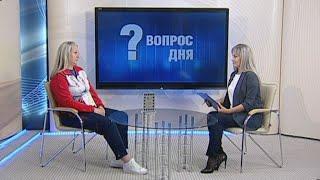 ВОПРОС ДНЯ (Ирина Мордакина, 14 сентября)