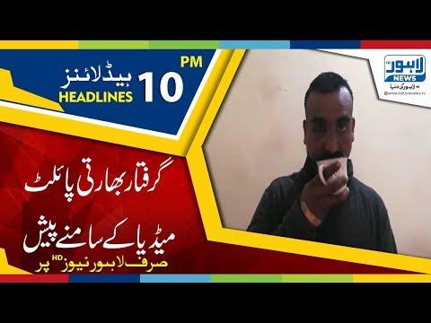 10 PM Headlines Lahore News HD – 27th Feb 2019
