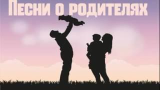 Песни родителям - песня про родителей