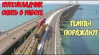 Крымский мост(30.06.2019) Путеукладчик продолжает движение к АРКЕ Разборка рабочего моста (РМ-3)
