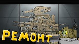 Ремонт Патриота - Мультики про танки