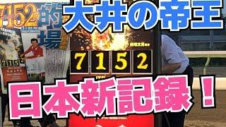 祝!的場文男騎手 地方競馬通算最多勝利新記録7152勝達成! 現地生...
