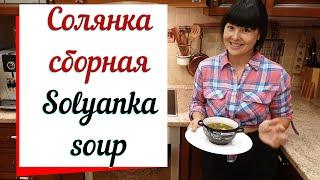 Солянка мясная  сборная. Легкий и быстрый рецепт. Soup solyanka