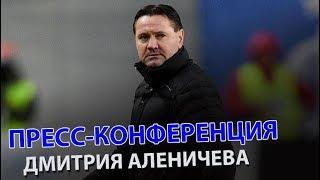 ЦСКА - Енисей: пресс-конференция Аленичева