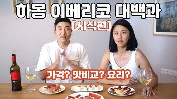 하몽 이베리코 대백과 [시식편] - 진짜 달라? 4종류 하몽 맛비교 / 하몽 요리 / 하몽 가격 / 와인 추천