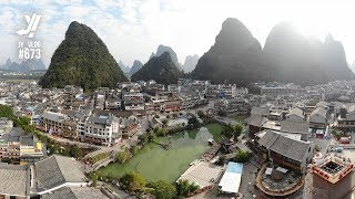 Exploring Downtown Yangshuo, China