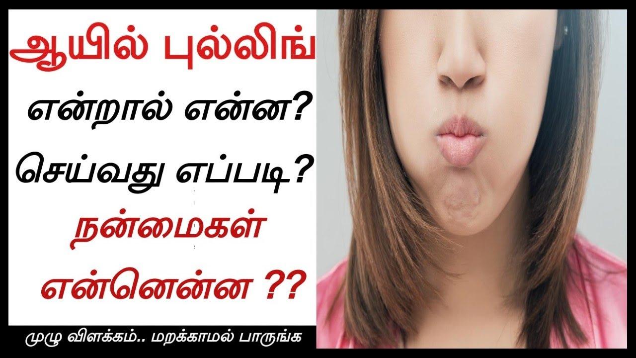 ஆயில் புல்லிங் நன்மைகள்   Oil Pulling Health Benefits in Tamil   எண்ணெய் கொப்பளித்தல் பயன்கள்