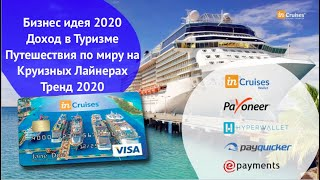 Бизнес идея 2020 Туризм профессия Круизы на лайнере Путешествия по миру Тренд 2020 Доход в интернете
