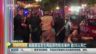 [中国财经报道]美国枪击案 美国接连发生两起恶性枪击事件 致30人死亡| CCTV财经