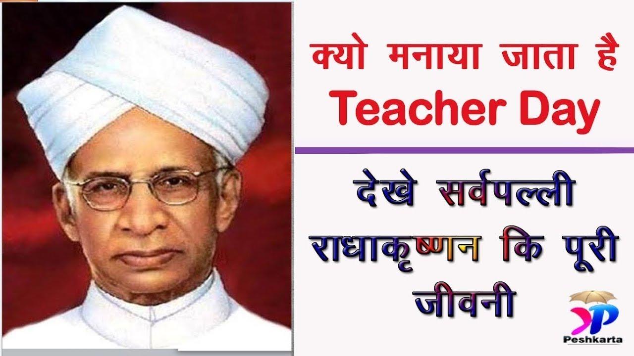 dr s radhakrishnan in hindi 4 सितंबर 2016 प्रत्येक वर्ष 5 सितम्बर के दिन डॉ सर्वपल्ली राधाकृष्णन (dr s radhakrishnan) के सम्मान में शिक्षक दिवस (teacher's day) के रूप में मनाया जाता है डॉ सर्वपल्ली राधाकृष्णन भारत के पहलेे उपराष्ट्रपति थे तथा भारत के दूसरे राष्ट्रपति थे तो.
