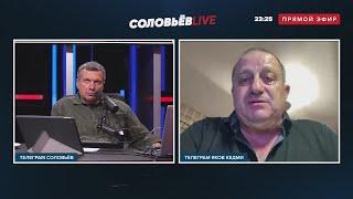 Яков Кедми у Соловьева о протестах и ситуации в Израиле