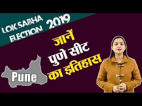 Lok Sabha Election 2019: History of Pune, MP Performance card | वनइंडिया हिंदी