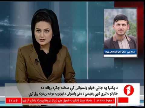 Afghanistan Pashto News.25.07.2017 د افغانستان پښتو خبرونه