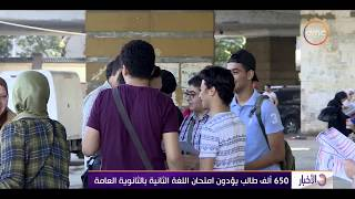 الأخبار - 650 ألف طالب يؤدون امتحان اللغة الثانية بالثانوية العامة