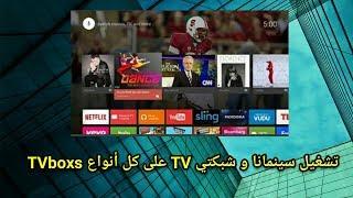 تشغيل سينمانا و شبكتيTV على Mi3 Tvbox و باقي الاجهزه