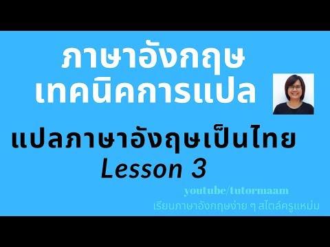 เทคนิคการแปลภาษาอังกฤษเป็นภาษาไทย Lesson 3