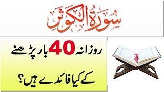 Surah kausar ki fazilat wazifa in Urdu | Dolat mand banny ka Wazifa | Islamic Wazifa For Rizq