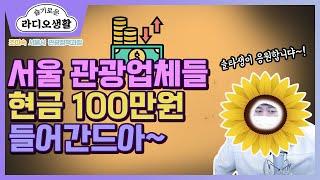 [슬라생] 서울시, 코로나19 피해 관광업체에 현금 1…