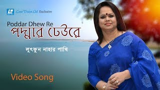 Poddar Dhew Re | Lutfun Nahar Pakhi | Nazrul Sangeet | Video Song | Laser Vision