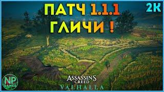 Assassin s Creed Valhalla ВСЕ ГЛИТЧИ в патче 1 1 1 Работают Вольфрам Никель Режим Бога Невидимость