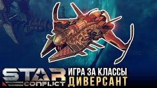 Star Conflict: Как играть ДИВЕРСАНТОМ?