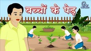 Hindi Animierte Geschichte - Bachon Ke Ped | बच्चों के पेड़ | für Kinder, Baum | Baum Speichern | Wiederaufforstung
