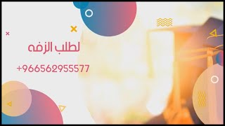 Download الله الله عالطموح (زفة تخرج) 2020   أداء : عمر العمير   متوفرة بدون موسيقى   (متوفرة بالاسماء) Mp3 and Videos
