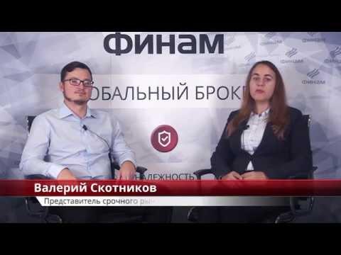 Биржевая сводка: новые тарифы срочного рынка Московской биржи.