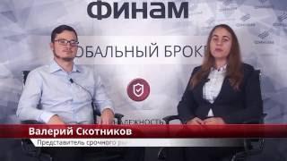 Дискуссия по опционам - обсуждение несовершенства правил Московской Биржи