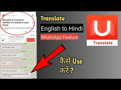 How To Use U-Dictionary App | Translate English WhatsApp Message To Hindi | Learn English