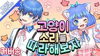 😺고양이 소리를 따라해보자😺천랑x쁘허 (学猫叫) (中国歌曲/중국노래) (커버송,Cover) Korean.ver [PrettyHerb 쁘띠허브]