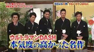 ザ!鉄腕!DASH!! 元日はTOKIO×嵐 ウルトラマンDASH 01月01日 170101 Live