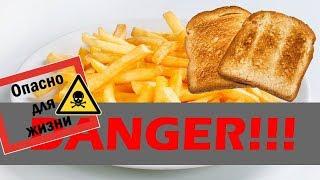 Картофель фри и жареный хлеб вызывают рак ОСТОРОЖНО