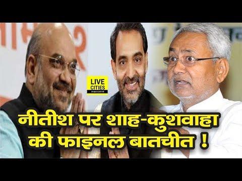 Upendra Kushwaha जा रहे हैं Delhi, Amit Shah से करेंगे मुलाकात, Nitish Kumar होंगे मुद्दा