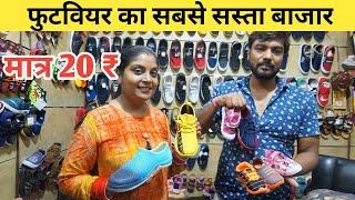 Shoes Wholesale Market in Delh…