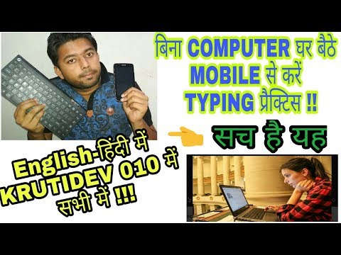 HOW TO PRACTICE TYPING IN ANDROID MOBILES WITHOUT COMPUTER | अपने फ़ोन में ही TYPING करे
