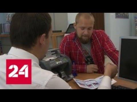 Займы под залог жилья, ипотека и долги по кредитам: мнение ЦБ - Россия 24