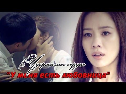 Корейские сериалы у меня есть любовница с русской озвучкой