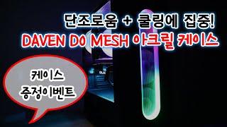 [컴맹닷컴] 최근 케이스가 너무 화려하다면?!.. LE…