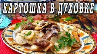 Картошка в духовке с мясом и грибами.Картошка в духовке РЕЦЕПТ.